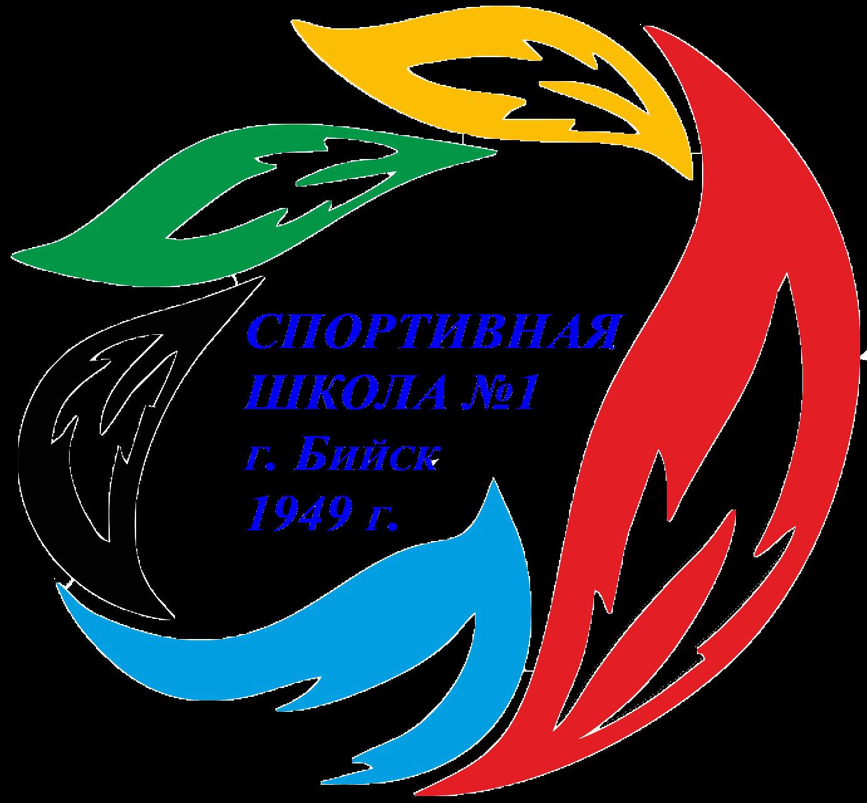 МБУ СП «Спортивная школа № 1»